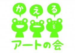 かえるアートの会-ロゴ