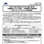 平成29年度東京文化プロフラム助成第1弾_1