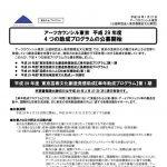 4.つの助成pdf_1