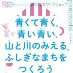 0728_WS_flyer
